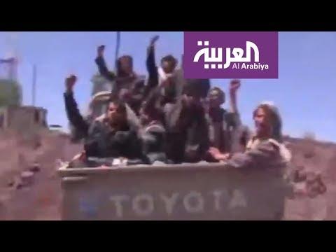 العرب اليوم - شاهد: الحوثيون يحتفلون باحتلال صنعاء