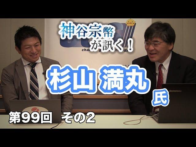 玄洋社と自由民権運動【CGS 神谷宗幣 杉山満丸 第99-2回】