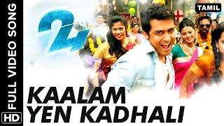 Kaalam Yen Kadhali Full Video Song   24 Tamil Movie
