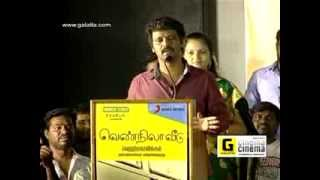 Vennila Veedu Audio and Trailer Launch Part 1