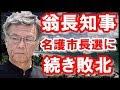 石垣市長選、現職勝利で陸自配備計画加速 「オール沖縄」の反基地は限界に
