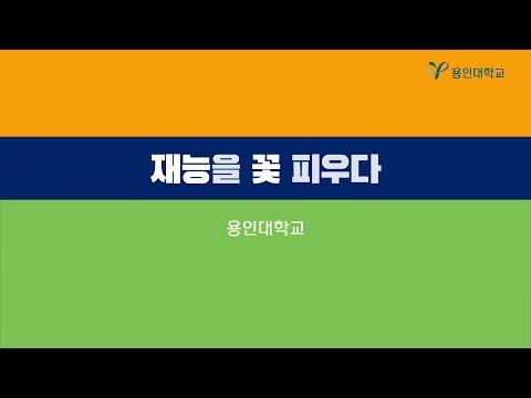 2021 용인대학교 홍보영상