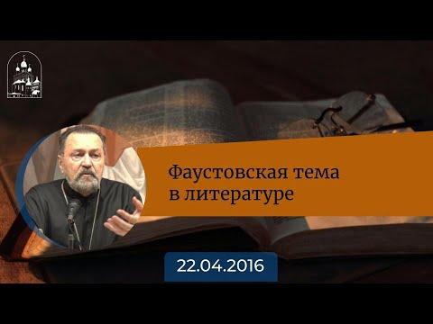 «Фаустовская» тема в европейской литературе