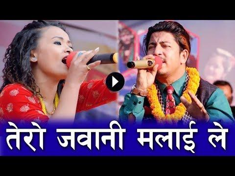 (''कति परछ तेरो जवानी मलाई ले''Prakash Saput VS Preeti Ale Magar घम्साघम्सी दोहोरी || New Live Dohori - Duration: 17 minutes.)