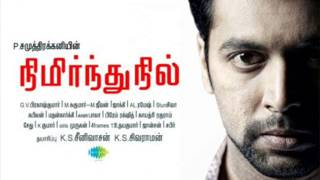 Nimirundhu Nil movie not released today