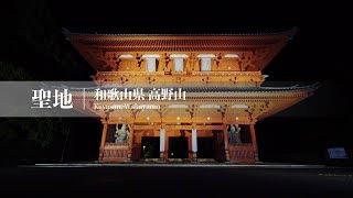 聖地|和歌山県 高野山 – Koyasan, Wakayama