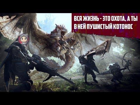 Monster Hunter: World - Оборотень в погонях