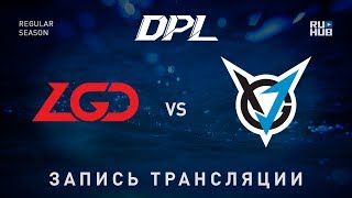 LGD vs VGJ.T, DPL Season 4, game 1 [Adekvat, Inmate]