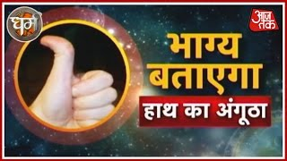 Dharm: Your Thumb Will Tell Your Future