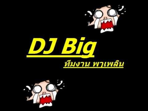 น้ำใต้ศอกแดนซ์ DJ Big ทีมงานพๅเพลิน