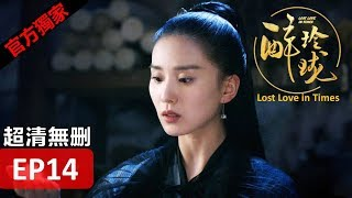 Lost love in Times - Eng Sub