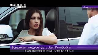 Концерт «Цвіт кульбаби» у Львові
