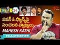 Kathi Mahesh Exclusive Interview   Open Talk with Anji   #24   Telugu Interviews