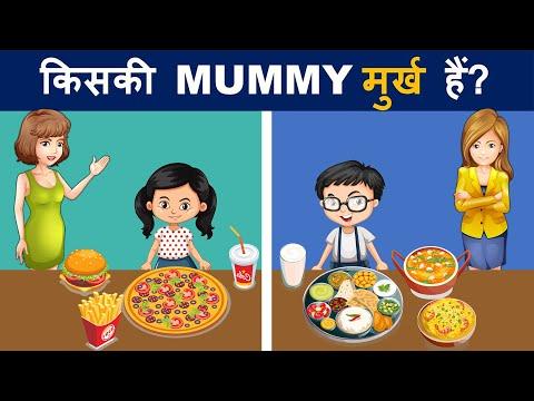 5 Majedar aur Jasoosi paheliyan | Kaunsi Maa Pahal Hai ? 🤔 | Riddles in hindi | Logical MasterJi