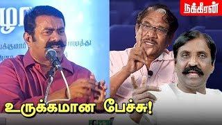 Video உருக்கமான பேச்சு! Seeman Speech | Bharathiraja | Vairamuthu MP3, 3GP, MP4, WEBM, AVI, FLV Agustus 2018