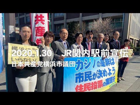 カジノ反対の市長を!横浜へのカジノ誘致阻止にむけて全力!