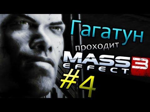 Гагатун проходит Mass Effect 3 #4 - Первый немного спойлер