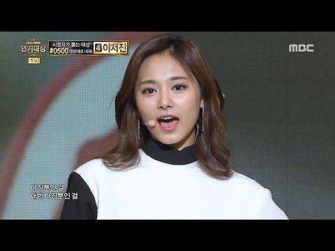 [2016 MBC Drama Awards]2016 MBC 연기대상- TWICE 'TT' 축하무대! 20161230 (видео)