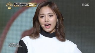 Download Video [2016 MBC Drama Awards]2016 MBC 연기대상- TWICE 'TT' 축하무대! 20161230 MP3 3GP MP4