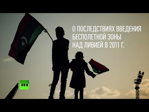 Двоюродный брат Каддафи: Совбез ООН нужно привлечь к ответственности за хаос в Ливии (видео)