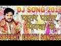 माथे पे दउरा ले के चलले गंगा जी के गगरिया हो ।। (Old in gold) Chhath puja BSR dj remix song 2027
