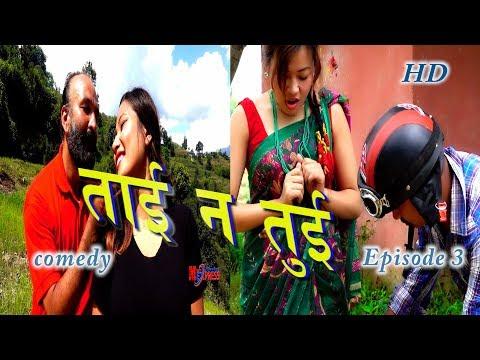 (Nepali Comedy#Taai Na Tuie# 3 नेपाली कमेडी सिरियल ताइ न तुइ भाग 3 # - Duration: 16 minutes.)