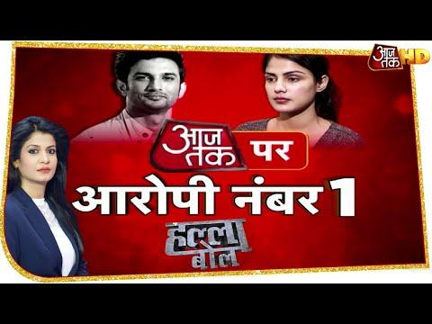 Sushant Case की आरोपी नंबर-1 Rhea ने खोले ड्रग्स, यूरोप टूर, 8 जून को झगड़े का राज | Halla Bol