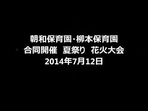朝和保育園・柳本保育園合同開催 夏祭り 花火大会2014年7月12日