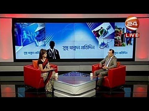 সুস্থ থাকুন প্রতিদিন   অ্যান্টিবায়োটিকের সুষ্ঠু ব্যবহারের প্রয়োজনীয়তা   31 August 2019