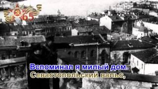 """""""Севастопольский вальс"""""""