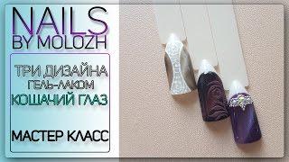 Nails by Molozh видео - Aliexpress от А до Я.