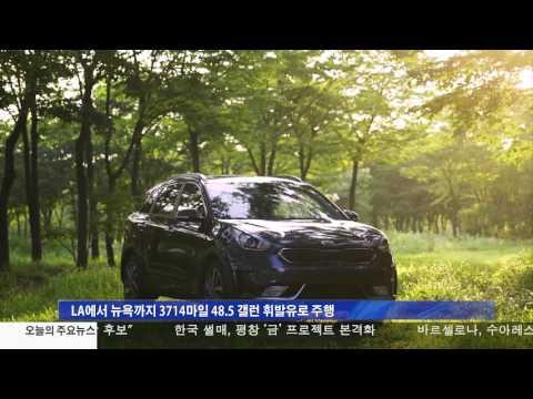 기아차 '연비 신기록' 기네스북 등재  12.15.16 KBS America News