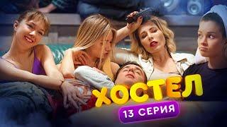  Хостел 1 сезон 13 серия   YouTube сериал 2019
