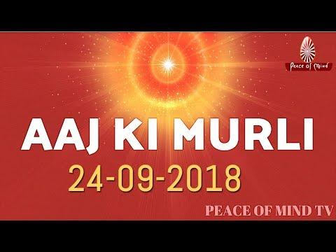 आज की मुरली 24-09-2018 | Ааj Кi Мurli | ВК Мurli | ТОDАУ'S МURLI In Нindi | ВRАНМА КUМАRIS | РМТV - DomaVideo.Ru
