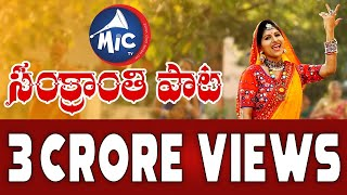 Video Sankranthi Song 2018 || Mangli || Full Song || mictv || MP3, 3GP, MP4, WEBM, AVI, FLV April 2018