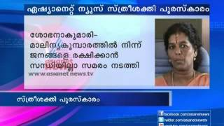 womenwatch on tvmalayalam.com