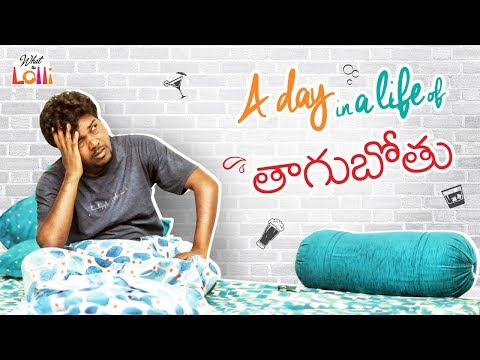 A Day In a Life Of Thaagubothu || Latest Telugu Comedy Video || What The Lolli