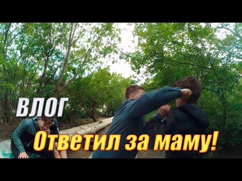 ВЛОГ : Ответил за маму | Илья Шехавцов