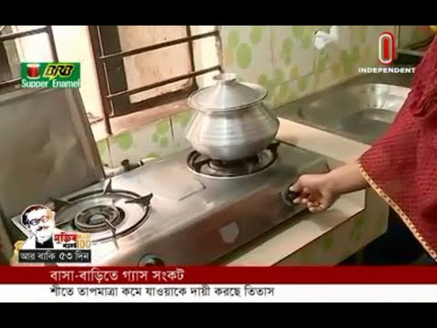 Titas blames cold weather for gas crisis in households (23-01-2020) Courtesy: Independent TV