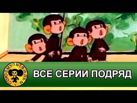 Обезьянки мультфильм —  все серии подряд  [HD] (видео)