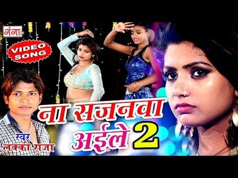 Video Lucky Raja का 2018 DJ सुपरहिट गाना - ना सजनवा अईले 2 || Na Sajanwa Aile Ho 2 download in MP3, 3GP, MP4, WEBM, AVI, FLV January 2017