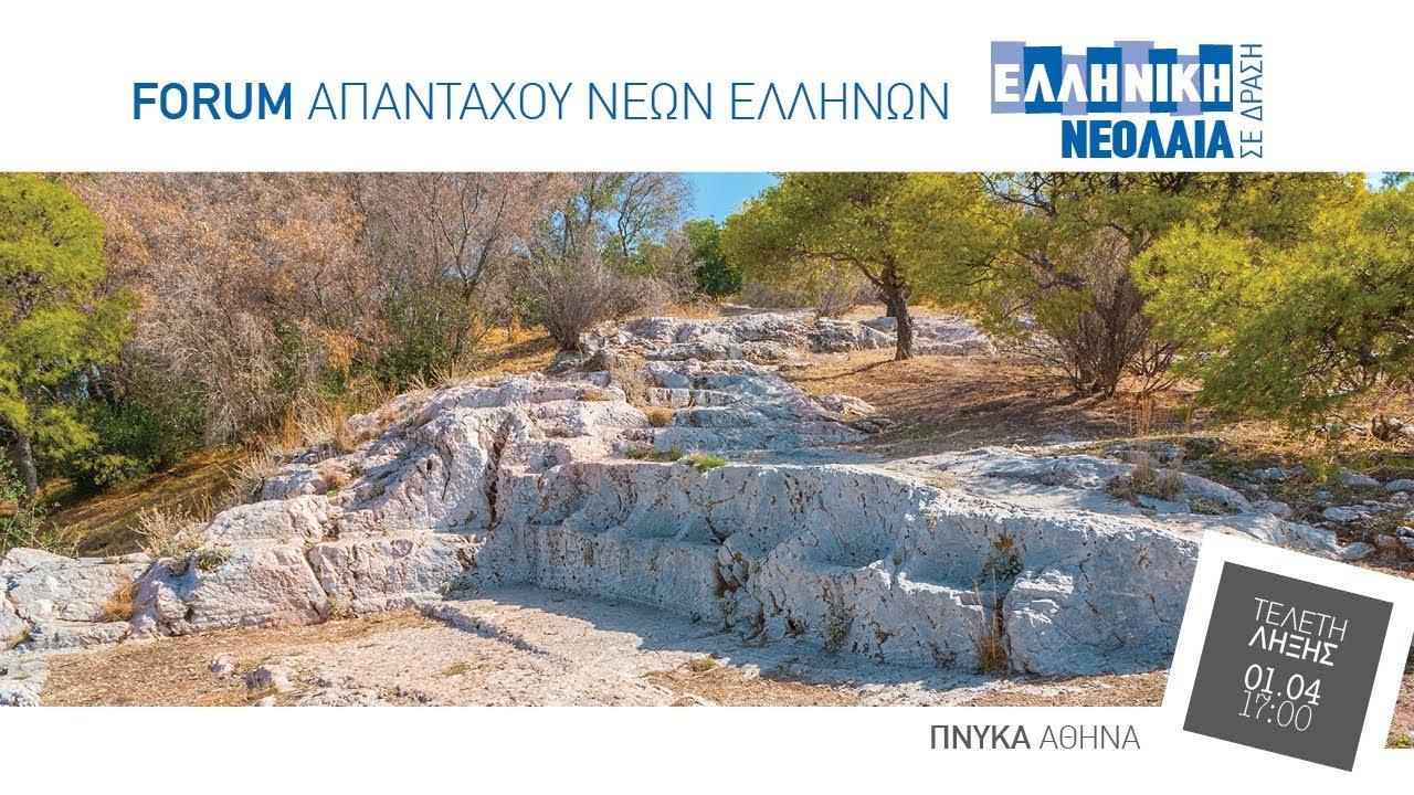 Ψήφισμα του Φόρουμ «Hellenic Youth in Action»