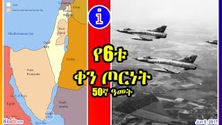 የ6ቱ ቀን ጦርነት - 50ኛ ዓመት Arab-Israeli 1967 G.C. - 50 years - DW Amharic June 5, 2017