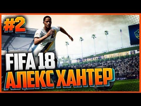 🔴 АЛЕКС ХАНТЕР | FIFA 18 THE JOURNEY |#2|