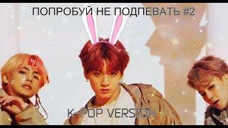 Video ПОПРОБУЙ НЕ ПОДПЕВАТЬ #2► K-POP VERSION MP3, 3GP, MP4, WEBM, AVI, FLV Juni 2019
