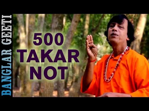 500 Takar Note Ar 1000 Takar Note | Uma Charan Dutta | Rs Music | VIDEO SONG | Funny Bengali Song