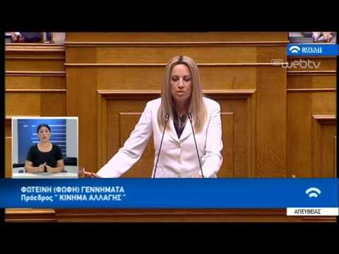 Ομιλία Φ. Γεννηματά στη Συζήτηση για τις Προγραμματικές Δηλώσεις | 22/07/2019 | ΕΡΤ