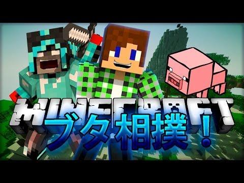 【Minecraft】ブタ相撲をやってみた!