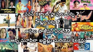 Video Pawan Kalyan All Movies Budgets And Collections | Hits And Flops List | VTR Videos MP3, 3GP, MP4, WEBM, AVI, FLV Januari 2018