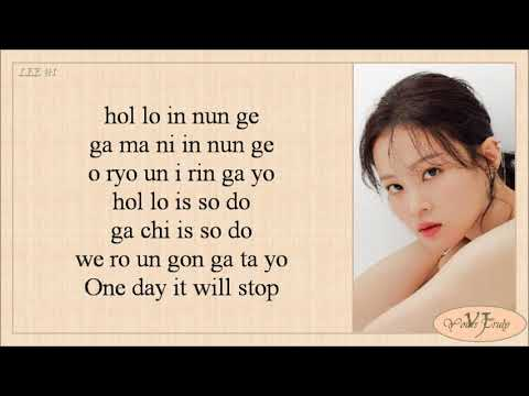 LEE HI (이하이) - HOLO (홀로) Easy Lyrics